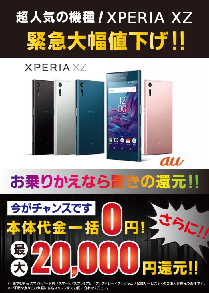 XPERA XZ(店外訴求)